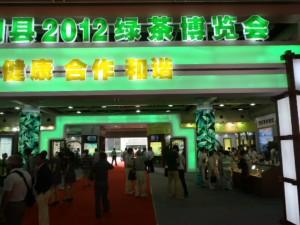 緑茶博覧会