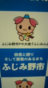 ふじみの市 キャラクター