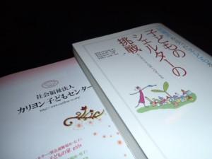 カリヨンさんの本