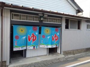 昭和4年築造という歴史ある銭湯 みどり湯