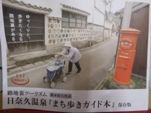 日奈久温泉パンフレット