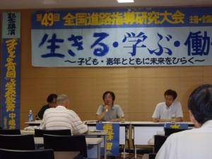 新居関所周辺活性化協議会の全体勉強会
