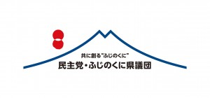 民主党・ふじのくに県議団