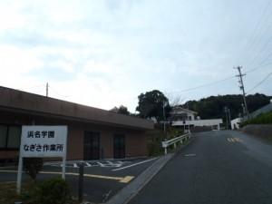 浜名学園さん