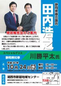 県政報告会のご案内(WEB用)のサムネイル