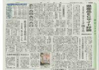 新聞のサムネイル